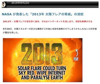 2010-nasa-flare.jpg
