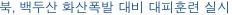 bek-korea.png