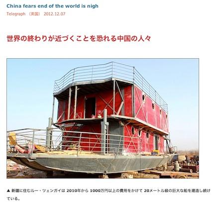 ch-2012-12-ship.jpg