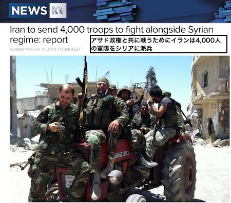 iran-4000-troops.jpg