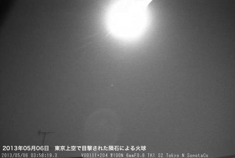 japan_fireball_meteor.jpg