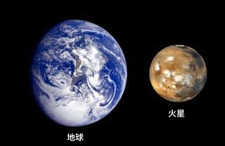 mars-earth.jpg