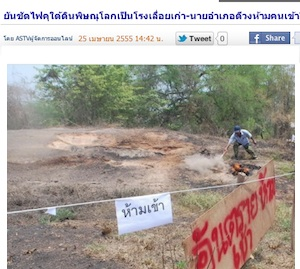 thai-burning.jpg