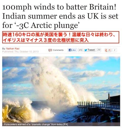 uk-arctic-2013.jpg