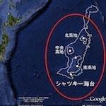 volcano-japan-s1.jpg