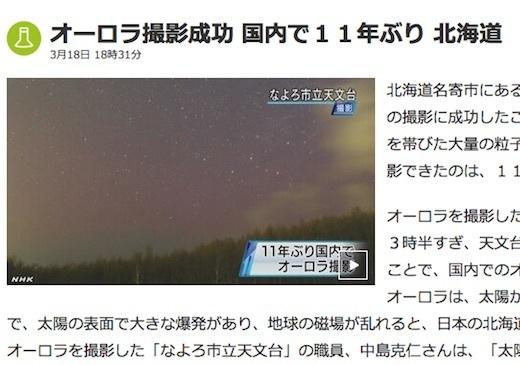 japan-aurora.jpg