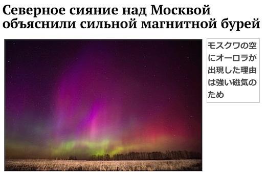 russia-auroras.jpg
