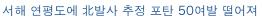2nd-korea-war.png