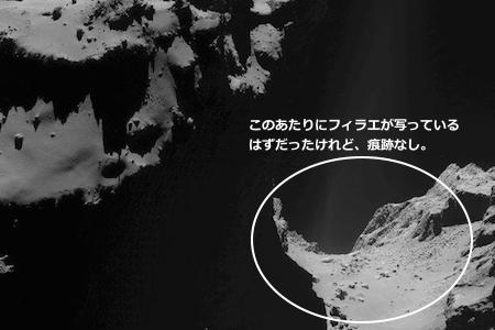 Philae-lander-still-missing-comet.jpg