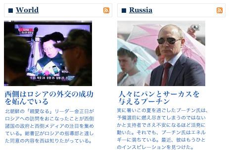 Russia-news1.jpg