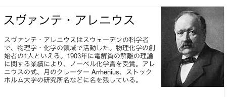 arrhenius-23.jpg