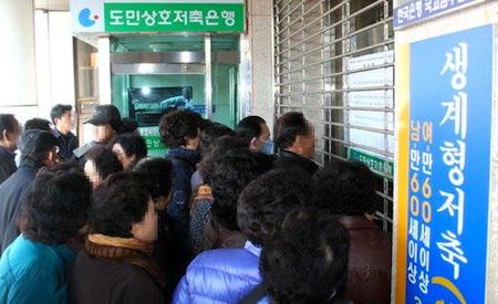 bank-run-0222.jpg