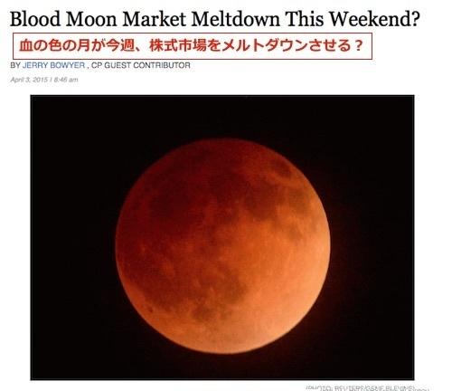 blood-moon-2015b.jpg