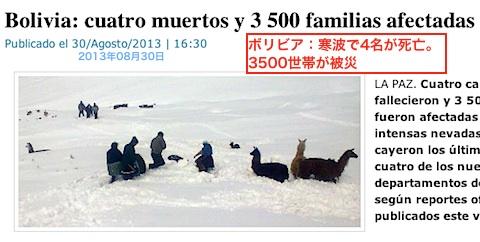 bolivia-coldwave-2013.jpg