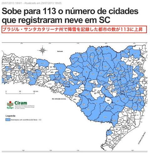 brazil-snow-2013-07.jpg