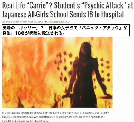 carrie-japanese.jpg