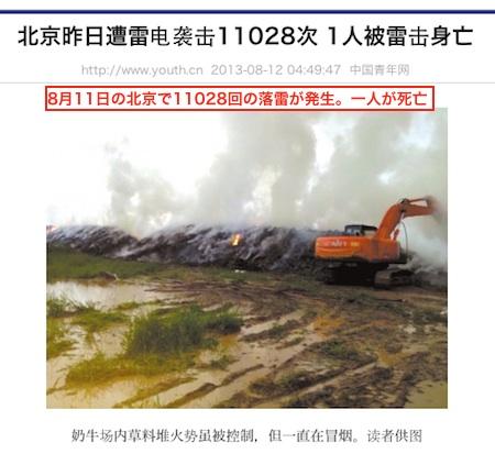 ch-baijin-20130811.jpg