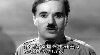 chaplin-Great-Dictator.jpg