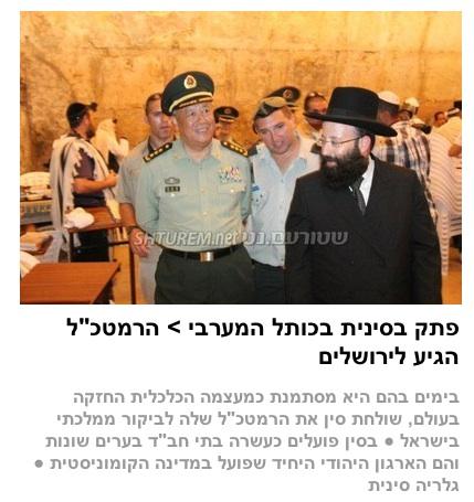 china-israel-01.jpg