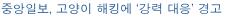 중앙일보 고양이 해킹에 강력 대응 경고