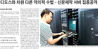 cyber-korea-war-2012.jpg
