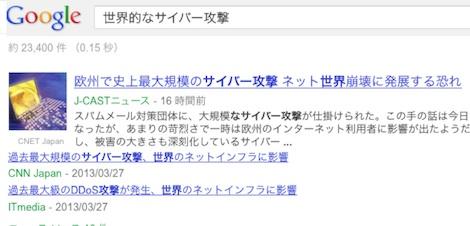 cyber-news-03-29.jpg