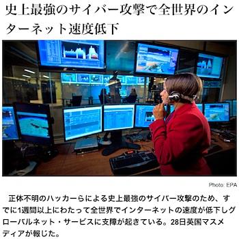 cyber-war-2013.jpg