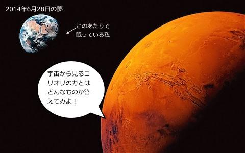 dreams-mars.jpg