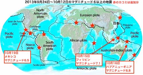 earthquake-2013-10.png