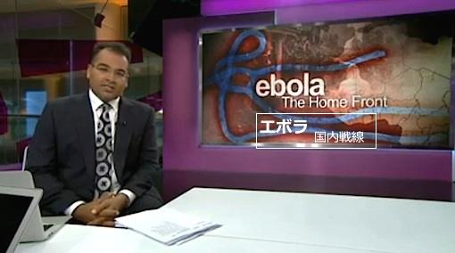 ebola-uk-front.jpg