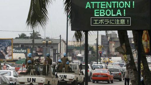 ebola-unconvoy-top.jpg