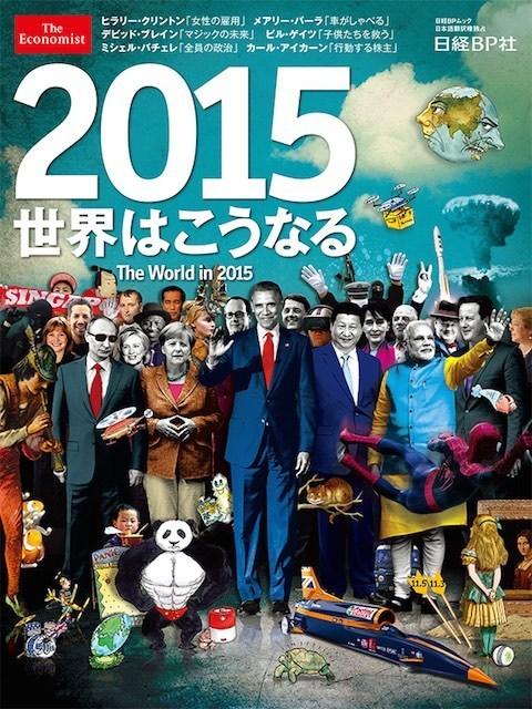 economist-2015-2.jpg