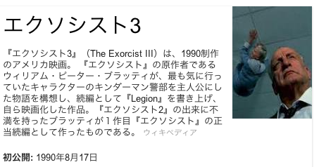 exorcist3.png