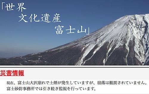 fuji-saigai-03.jpg