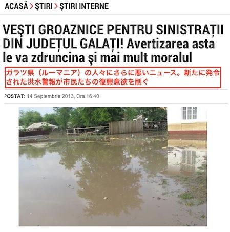 galati-alert-second.jpg