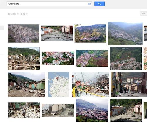google-gramalote.jpg