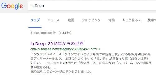 indeep-google.jpg