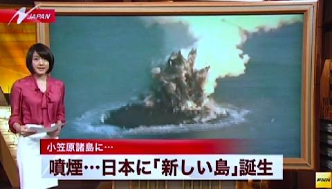 japan-new-island.jpg