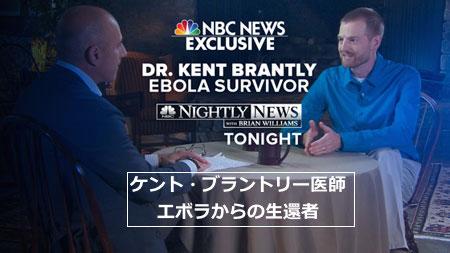 kent-ebola-survivor.jpg