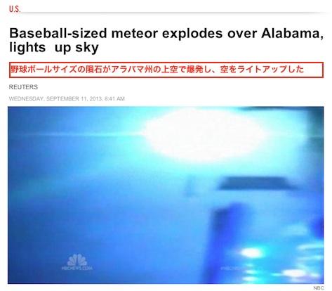 meteo-alabama-2013-0910.jpg