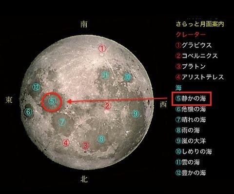 moon-crater.jpg