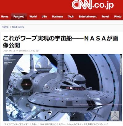 nasa-warp.jpg