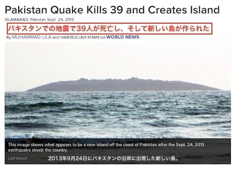 new-island-pakistan-2.jpg