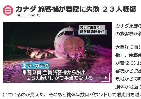 nhk-canada-crash.jpg