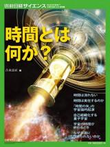 nikkei-sience-2011-08.jpg