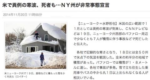 ny-snow-chaos.jpg