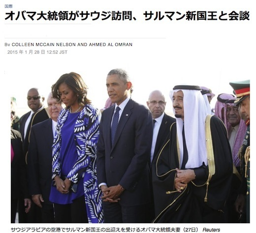 obama-wsj-saudi.jpg
