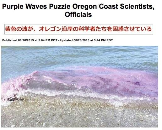 oregon-purple-waves.jpg
