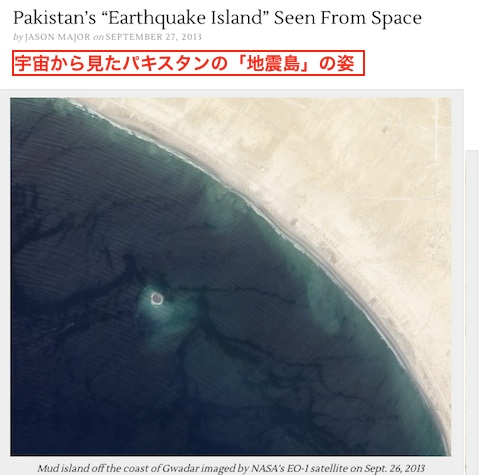 pakisatn-earthquakw-island.jpg