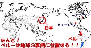 peru-Japan.jpg